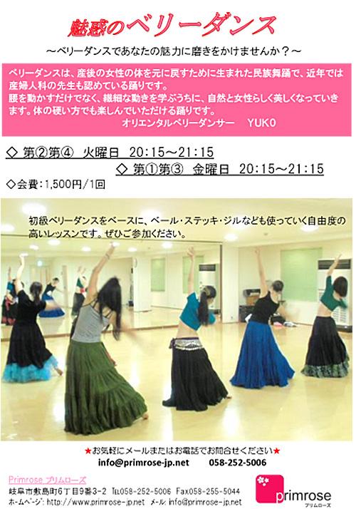 Primroseオススメ講座 キッズ・魅惑のベリーダンス