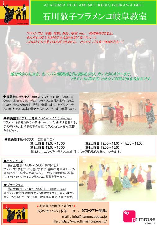 Primroseオススメ講座 キッズ・岐阜で最初のフラメンコ教室 石川敬子先生